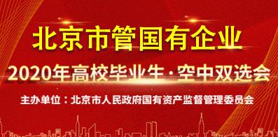 北京市人民政府国有资产监督管理委员会