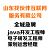 山东找伙伴互联网服务有限公司