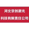 河北京创激光科技有限责任公司
