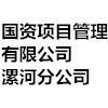 国咨项目管理有限公司漯河分公司