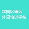 长春市绿园区博远外语培训学校