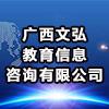 广西文弘教育信息咨询有限公司