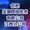 合肥宝德网络技术有限公司江西分公司