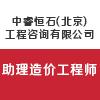 中睿恒石(北京)工程咨询有限公司