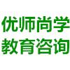 漯河优师尚学教育咨询有限公司
