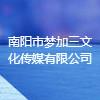 南阳市梦加三文化传媒有限公司