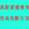 南阳诺睿教育咨询有限公司