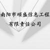 南阳市硕盛信息工程有限责任公司