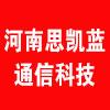 河南思凯蓝通信科技有限公司
