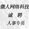 邢台微人网络科技有限公司