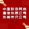中国联合网络通信有限公司东莞市分公司