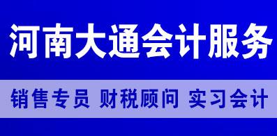 河南大通会计服务有限公司