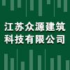 江苏众源建筑科技有限公司