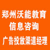 郑州沃能教育信息咨询有限公司