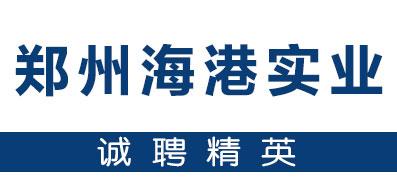 郑州海港实业有限公司