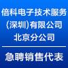 倍科电子技术服务(深圳)有限公司北京分公司