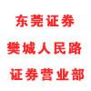 东莞证券股份有限公司襄阳樊城人民路证券营业部