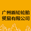 广州盾轮轮胎贸易有限公司