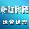 郑州恩加餐饮管理有限公司