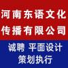 河南东语文化传播有限公司