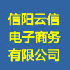 信阳云信电子商务有限公司