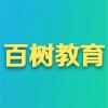 南昌百树教育集团
