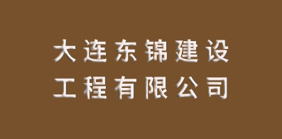 大连东锦建设工程有限公司