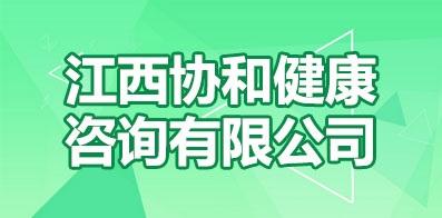 江西协和健康咨询有限公司
