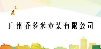 广州乔多米童装有限公司
