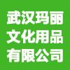 武汉玛丽文化用品有限公司
