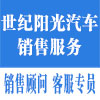 河南世纪阳光汽车销售服务有限公司