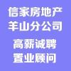 信阳市信家房地产经纪有限公司羊山分公司