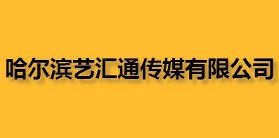 哈尔滨艺汇通传媒有限公司