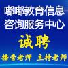 济宁市任城区嘟嘟教育信息咨询服务中心