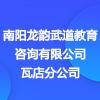 南阳龙韵武道教育咨询有限公司瓦店分公司