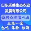 山东乐善生态农业发展有限公司