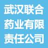 武汉联合药业有限责任公司