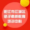 阳江市江城区骄子素质教育培训中心
