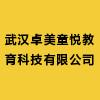 武汉卓美童悦教育科技有限公司