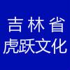 吉林省虎跃文化传播有限公司