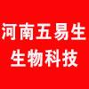 河南五易生生物科技有限公司