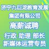 济宁九巨龙教育发展集团有限公司
