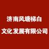 济南风塘梯白文化发展有限公司