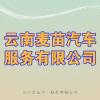 云南麦苗汽车服务有限公司