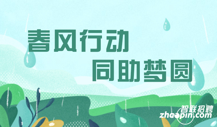 http://img00.zhaopin.cn/img_button/202001/07/2_164223449356.jpg