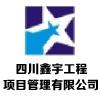 四川鑫宇工程项目管理有限公司