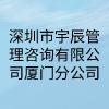 深圳市宇辰管理咨询有限公司厦门分公司