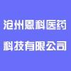 沧州恩科医药科技有限公司