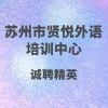 苏州市贤悦外语培训中心