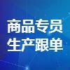 广州依妙实业有限公司